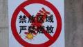 济南春节期间47人因违规燃放烟花爆竹被罚