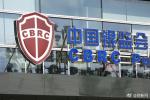 王勇:组建中国银行保险监督管理委员会 不再保留银监会保监会