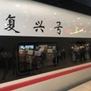 杭州到北京复兴号4月开跑