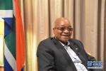 南非决定对前总统祖马提起诉讼 罪名包括欺诈和腐败