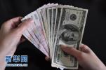 19日人民币对美元汇率中间价上涨20个基点