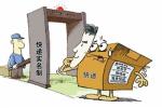 中国国家邮政局局长:快递实名制今年将全覆盖