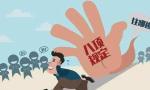 沈阳通报4起违反中央八项规定精神典型问题