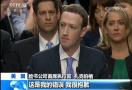 脸书泄密门持续发酵 扎克伯格在美国会就脸书数据被滥用道歉