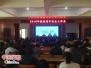 河南淇县:强力推进校车安全管理工作
