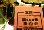 北京商场积分对比:哪家兑换最便利 哪家使用更划算