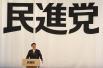 """日本""""民进党""""或将合并改名""""国民党"""" 网民笑了"""