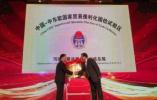 """宁波做了一份跨国方案,推进""""16+1""""经贸合作示范区建设"""