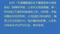 """天津警方回应""""酒店高管遭绑架抢劫"""":涉及经济纠纷"""
