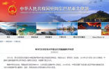 好消息!波黑与中国互免签证双方已确认 5月29日正式生效