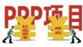 规模和质量位居前列 菏泽荣成PPP领跑山东