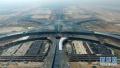 北京新机场将成全球最繁忙机场:年旅客吞吐量达1亿