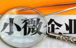 黑龙江举行小微企业银企对接会 现场签约2.777亿元