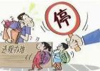 北京普查中小学生课外报班 有重大隐患机构将叫停