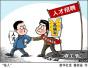 """重磅!枣庄发布最强""""抢人""""新政:买房租房都有补贴"""