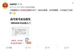 """""""刘明炜""""同学的高考准考证丢了!这则谣言今年又来了"""
