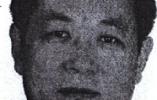 布下天罗地网!中央反腐败协调小组发布50名外逃人员线索