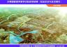 范围35平方公里!济南西部将崛起24万人口医科新城