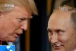 """普京特朗普会晤有望?俄美外长电话讨论两国近期""""政治接触安排"""""""