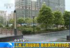 中央气象台:19日到20日江淮江南有强降雨