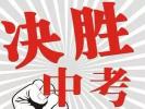 哈尔滨市中考25日开考 设18个考区63个考点