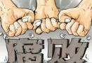 泰州三名干部因违反中央八项规定精神被通报