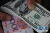 人民币对美元中间价连调四天 原因何在?专家这么说