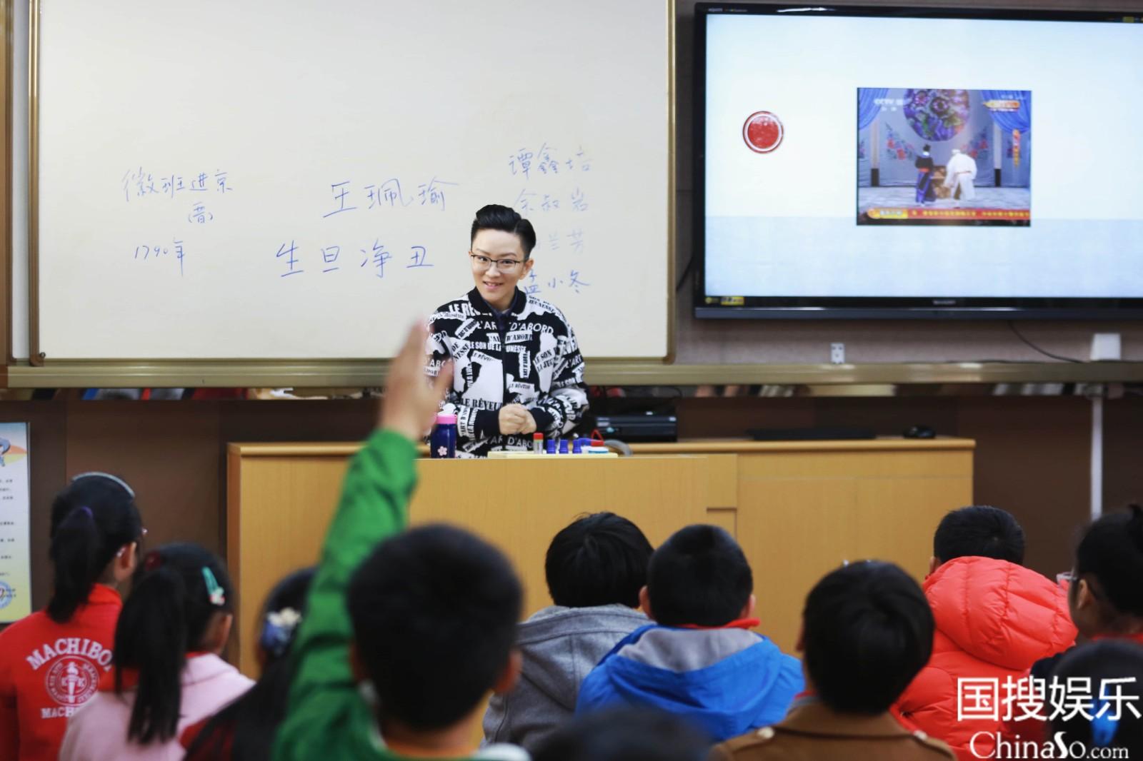 王佩瑜介绍京剧调动学生积极性