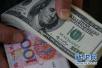 经济日报:不应对人民币短期贬值作过度解读!
