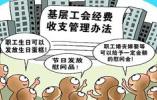 山东早新闻:山东省总工会发布各项福利标准
