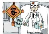 南京签约家庭医生 住院不用排长队