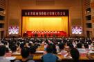 山东省招商引资招才引智工作会议今在济南召开