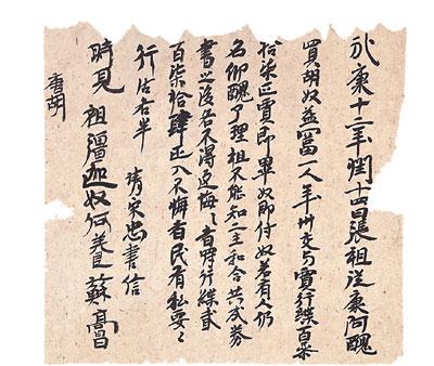 任小平临吐鲁番文书