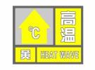 中央气象台继续发布高温、台风黄色预警、暴雨蓝色预警