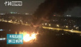 杭州繞城高速車禍致9死3傷 浙江省委書記、省長批示