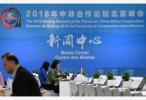 中非合作论坛北京峰会召开在即 非媒撰文呼吁双方签署自贸协定