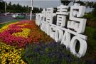 青岛:打造20家全球知名 创新型领军企业