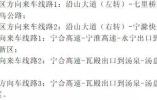 11月底起,南京浦口沿山大道全天禁行黄牌货车