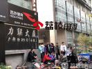 浩沙健身连锁南京店突关门,一堆烂账无人理