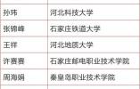 最新公布!河北20老师获省级荣誉称号,祝贺!
