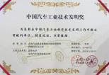 東風四項研發成果再獲中國汽車工業科技進步獎