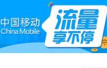 9亿移动用户注意了!手机流量价格有重大变化,这7个地方已开始