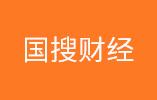2018中国软件业务收入百强名单揭晓 海尔等5家山东企业上榜