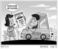 江苏出台新规明确:开网约车须通过治安背景审查