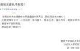 暨南大学庄礼伟教授在泰国遭遇车祸离世