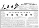 从主张变为现实,今天让我们重温《告台湾同胞书》!