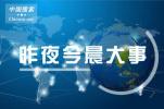 昨夜今晨大事:嫦娥四号月球车命名 北京城市副中心规划获批复