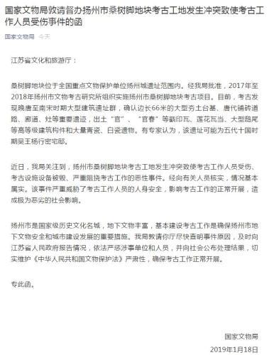 扬州考古工作人员考古现场被打 国家文物局:尽快查明