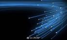 我国首次实现Pb/s级光传输:一根光纤近300亿人同时通话