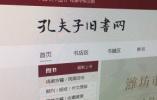 孔夫子旧书网宣布书店区交易费上调,此前七成投票反对涨价